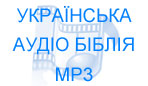 Ukrainian Audio Bible